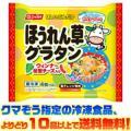 クマぞう指定の冷凍食品(このページの商品も含む)、よりどり10品以上で送料無料! (※システム上、一...