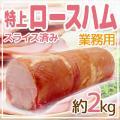 """国内製造 """"特上 ロースハム"""" 約2kg スライス済み 豚肉/豚ロース肉/ポークハム/ハムスライス/..."""
