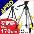 三脚 一眼レフ ビデオカメラ カメラ 大型 170cm APRIO LT-170 運動会 軽量 コン...