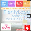 【最大5555円OFF】12/6 0:00〜12/9 23:59 シェードカーテン 目隠し 防炎 プ...