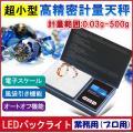 スケール デジタルスケール 携帯タイプ ポケットデジタル 高精度 電子はかり 測定0.01g-200...
