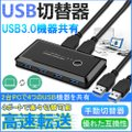 切替器 USB 切り替え 3.0対応 PC2台用 プリンタ マウス キーボード ハブなどを切替 手動...