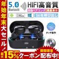 ワイヤレスイヤホン Bluetooth 5.0 イヤホン Bluetooth 両耳 片耳  ブルート...