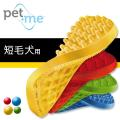 pet+me ペットアンドミー ラバーブラシ 犬・短毛種用 イエロー (お手入れ用品/犬用ラバーブラ...