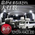 ★ハイエース200 H16.8〜 (スーパーGL設計) ★高輝度LEDを使用したルームランプです ★...