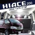【適合】 ハイエース200系 4型 5型 レジアスエース (KDH200 TRH200系) 標準 ワ...