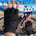 サイクリンググローブ 夏用 グローブ サイクリング 自転車 手袋 サイクルグローブ 2サイズ M L...