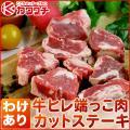 ■品名: 訳あり 牛 ヒレ 肉 カットステーキ 約150g ニュージーランド/豪州産 わけあり ふぞ...