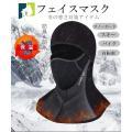 バラクラバ 目出し帽 フェイスマスク バイク スキー サイクリング 厚 冬用 防寒 防水 黒 ファス...