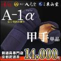 A-1シリーズ新章開幕伝説の遺伝子が甦る  A-1αは今までのA-1から、軽量で使い易い防具で稽古用...