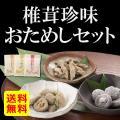 椎茸珍味 お試しセット 国産 どんこ椎茸 和菓子