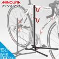 フックスタンド MINOURA ミノウラ 箕浦 DS-520 お手軽スタンド 自転車用ディスプレイス...