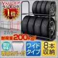 タイヤラック カバー付 耐荷重200kg タイヤスタンド 収納 タイヤ交換 8本 2段 縦置き 横置...