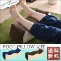 足枕 足まくら 足専用 枕 フットピロー まくら 低反発 足の疲れ 対策 フットケア リラックス 足...