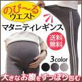 マタニティ レギンス サイズ調整 スパッツ ルームウェア ゆったり ストレッチ 冷え対策 妊婦 産前...