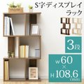 オープンラック オープンシェルフ 3段 ラック おしゃれ 棚 収納 本棚 書棚 雑誌 ディスプレイラ...