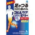 つらい足のつり(筋肉のけいれん)、こむらがえりを治すお薬です。漢方処方「芍薬甘草湯」が、筋肉の痛み・...