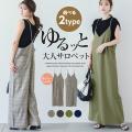 選べる2type サロペット キャミワンピ レディース オールインワン スカート パンツ  【lgw...