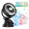 【卓上&クリップ式扇風機】  クリップでしっかり固定できるため、ベビーカーやオフィス、デスク...