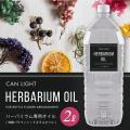 「キャンライトのハーバリウムオイルは国内自社で製造しています」 ・人気のボトルフラワーアレンジ・ハー...