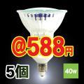 ハロゲンランプ ダイクロハロゲン電球 JDR110V40W-E11口金広角φ50省エネ 5個 激安 ...