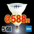 ハロゲンランプ ダイクロハロゲン電球 JDR110V50W-E11口金広角φ50省エネ 5個 激安 ...