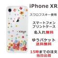 iPhoneXR 専用のスマホケースです。スワロフスキー社製ラインストーンをご注文後に手作業でお付け...