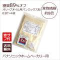 糖質制限に! 低糖質89%オフ オリーブオイル用パンミックス粉 4袋 +赤サフ