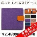 京スタイルアイコスケース  上品な色合いにこだわった、京都の暖簾のような和風テイストに仕上げた手帳型...