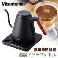 ビタントニオ アクティ Vitantonio ACTY 温調ドリップケトル VEK-10-K