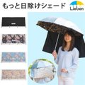 傘用カーテン もっと日除けシェード シルバー UVカット LIEBEN-3587 【メール便】[M便...