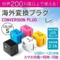 変換プラグ 海外旅行用 世界200ヶ国対応 USB2ポート付 oタイプ cタイプ bfタイプ 変換ア...