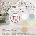 フェイスタオル セット  泉州タオル 200匁 10枚セット 日本製 フェイスタオル 白色 ホワイト...