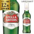 ■商品名 Stella Artois ステラ・アルトワ ■品名 ビール ※一部アイテムのボトルに発泡...