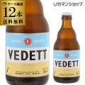 """デュベルでおなじみのモルトガット醸造所がつくる新鋭ブランド。""""Vedett""""とはフランス語で「スター..."""