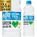 サントリー グリーンダカラ 600ml 24本 送料無料 GREEN DA KA RA スポーツドリ...