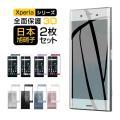 Sony Xperia XZ1 ガラ...