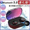 ワイヤレス イヤホン Bluetooth5.0 イヤホン ワイヤレスイヤホン IPX7防水 Hi-F...