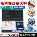 デジタルミニスケール 電子スケール 200g-0.01g LCD液晶バックライト搭載 高精度センサー...