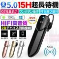 ワイヤレスイヤホン Bluetooth5.0 IPX3防水 高音質 マイク付き iPhone and...