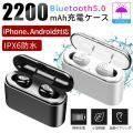 ワイヤレスイヤホン 両耳 Bluetooth5.0 両耳用イヤホン ブルートゥース v5.0 大容量...