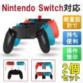 Switch ハンドル ジョイコングリップ Maxku Joy-Con ゲームアクセサリー ハンドル...