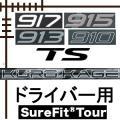 ●本商品は日本仕様・タイトリストTS・917・915・913・910ドライバー用シャフトのみの販売ペ...