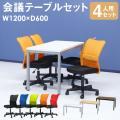 【法人限定】 会議用テーブル チェア セット ミーティングテーブル 幅1200mm 会議セット 4人...