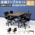 【法人限定】会議用テーブル チェア セット ミーティングテーブル 幅1500mm 会議セット 4人用...