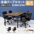 【法人限定】会議用テーブル チェア セット ミーティングテーブル 幅1800mm 会議セット 4人用...
