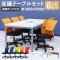 【法人限定】 会議用テーブル チェア セット ミーティングテーブル 幅1800mm 会議セット 6人...