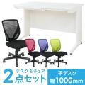 【法人限定】デスク チェア セット 平机 幅1000mm オフィスチェア スチールデスク 机 メッシ...
