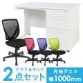 【法人限定】デスク チェア セット 片袖机 幅1000mm 3段袖 オフィスチェア スチールデスク ...
