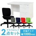 【法人限定】 デスク チェア セット 片袖机 幅1000mm 3段袖 オフィスデスク オフィスチェア...